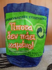 Σακούλα ανακύκλωσης